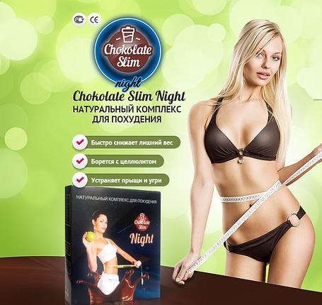 Chocolate Slim Night - порошок средство для похудения (Шоколад Слим Найт), 100 грамм, фото 2