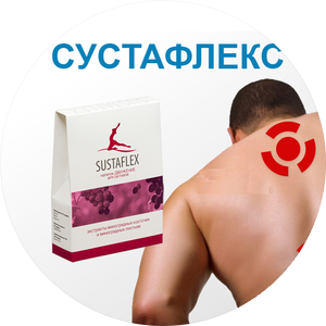 SUSTAFLEX - напиток для суставов (Сустафлекс), 100 грамм, фото 2