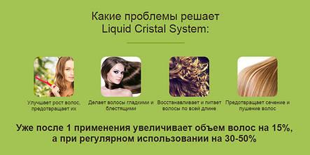 Liquid Crystal System - спрей-активатор роста волос (Ликвид Кристал Систем) 100 мл, фото 2