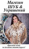 magazin_shub_4_2.jpg