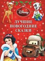 Лучшие новогодние сказки Платиновая коллекция