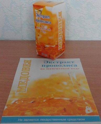 МЕДОВЕЯ - Экстракт прополиса на шунгитовой воде, 30 мл, фото 2