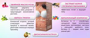 Le Bustier - крем-гель для увеличения груди (Ле Бюстьер) 75 мл, фото 2