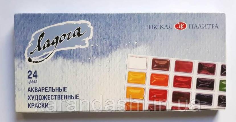 """Набор акварельных красок """"Ладога"""" 24 цвета , фото 2"""