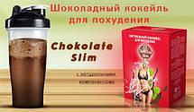 Горячий шоколад для похудения Chokolate Slim натуральный комплекс , фото 2