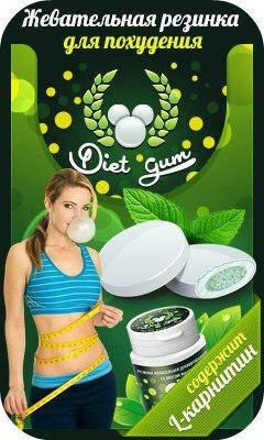 Жевательная резинка для похудения Diet Gum, фото 3
