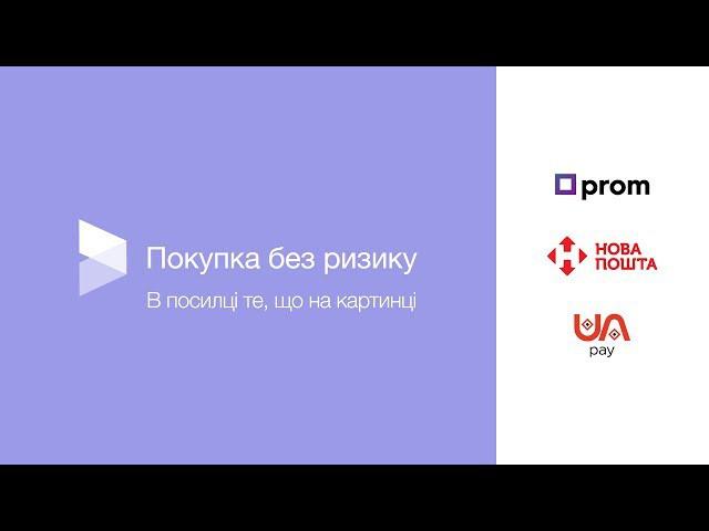 «Покупка без риска» — безопасная онлайн-оплата заказа теперь и на Prom.ua!