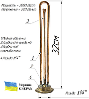 "ТЭН для бойлера 2000w на фланце Ø62  и местом под анод м6, на резьбе1¼"" GREPAN (Украина) Медь"