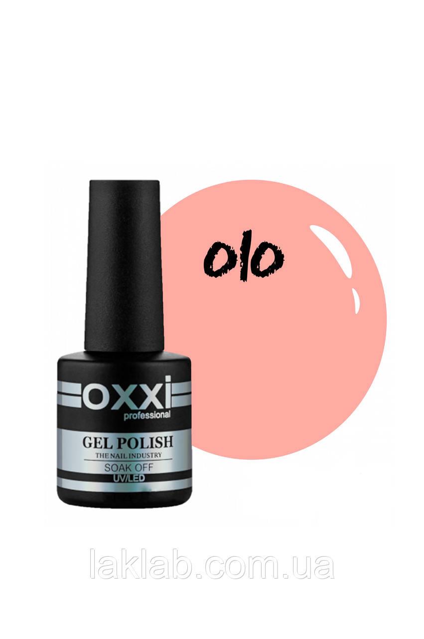 Гель лак Oxxi № 010 бледный розово-коралловый, эмаль