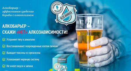 АлкоБарьер ― препарат от алкоголизма , фото 2