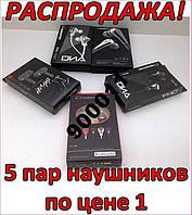 Комплект из 5 пар наушников РАСПРАДАЖА !!!, фото 1