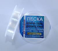Леска (мононить) диаметр 0,15 мм, длина 100 м