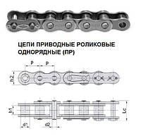 Цепи ПР - 9,525-910 (06В-1)