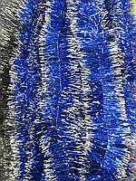 5 см диаметр Мишура дождик Синий с белыми кончиками, Длина 3 метра