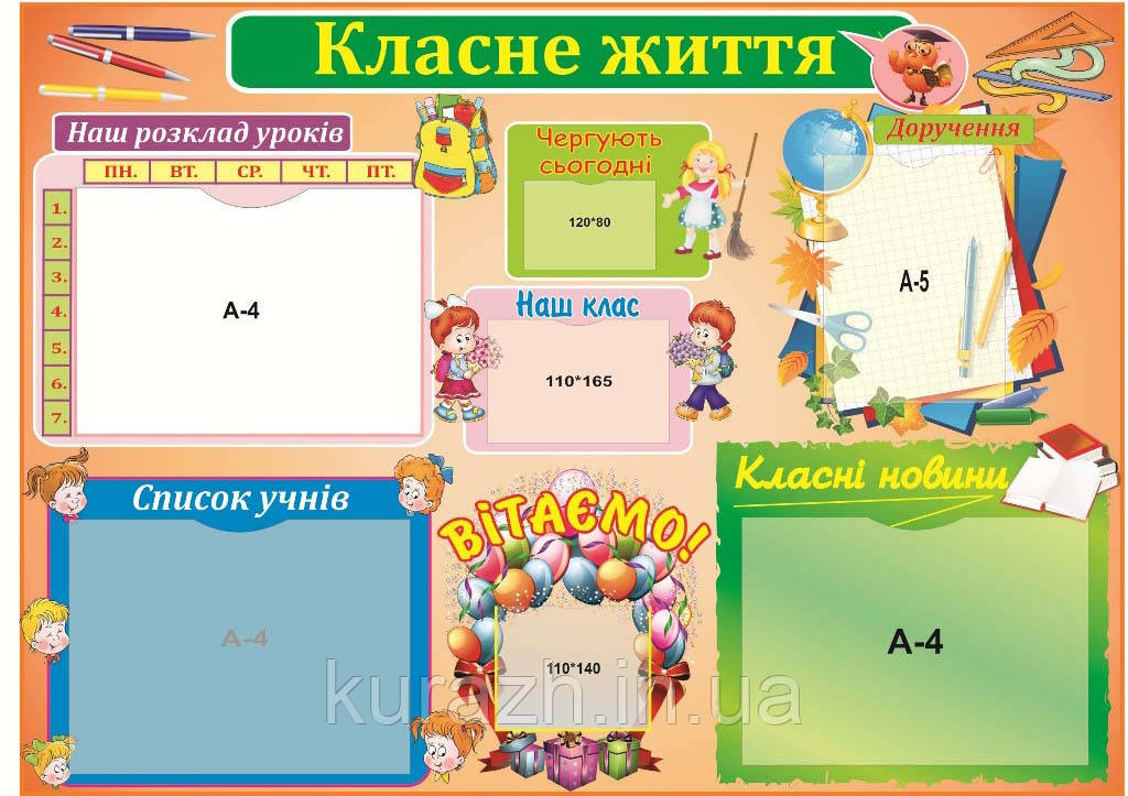 """Стенд """"Классный уголок"""" -  """"Кураж Стенд"""" - изготовление наружной и внутренней рекламы в Киевской области"""