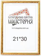 Рамка для документов А4, 21х30 Золотая