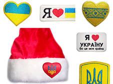 Новорічні товари з Українською символікою