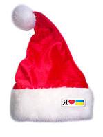 """Новогодняя Шапка Детская Деда Мороза Колпак Санта Клауса Santa Claus красная """"Я люблю  Украину """", фото 1"""
