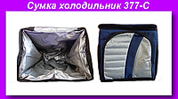 Сумка-холодильник COOLING BAG 377-C am