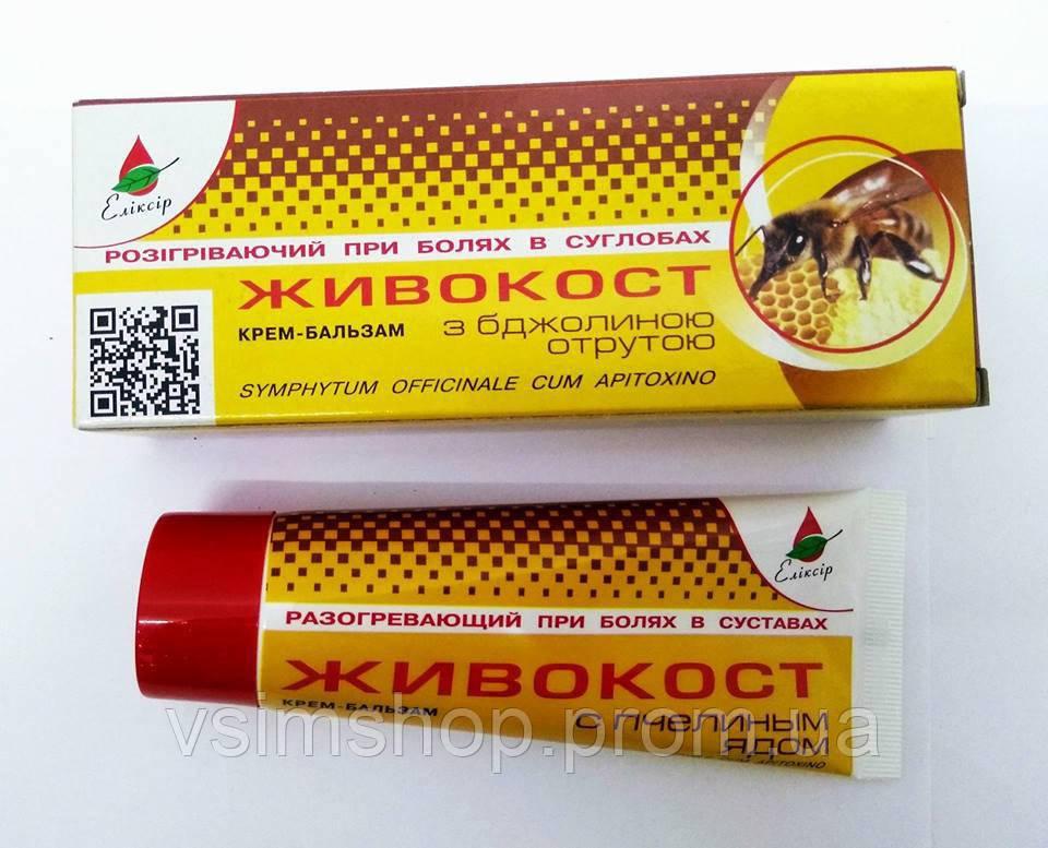 Живокост с пчелиным ядом для суставов боль в суставах ног на каблуках
