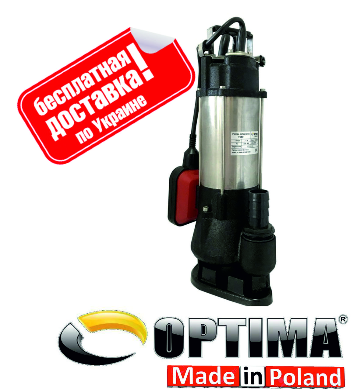 Насос дренажный Optima V250 0.3 кВт