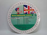 СлРс УЛА Експрес-словник English Англо-український словник 1-4 клас
