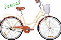 """Городской женский дорожный велосипед  26"""" Aist Avenue"""