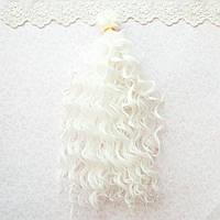 Волосы для кукол мокрые кудри в трессах, белые - 25 см