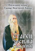 Старец Зосима (Захария). Схиархимандрит Троице-Сергиевой Лавры (1850-1936гг.)