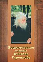 Воспоминание о старце Николае Гурьянове