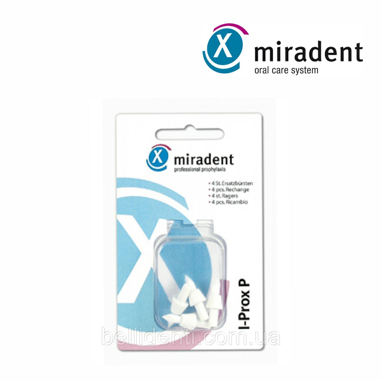 Сменные насадки монопучковые miradent l-Prox P Replacnent Brushes, (4 шт)
