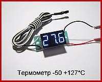 Термометр -50 +127*С на DS18B20, синий, 0,36.