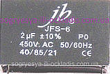 Конденсатор пуск.2 (2.5) mF насосов циркул (без фир.уп,Китай) котлов с принуд.циркуляцией, арт.JFS-6, к.с.1768, фото 5