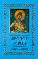 Святой великомученик Феодор Тирон. Житие и канон