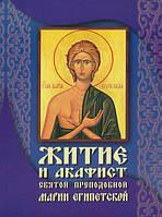 Житие и акафист святой преподобной Марии Египетской