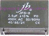 Конденсатор пуск.2 (2.5) mF насосов циркул (без фир.уп,Китай) котлов с принуд.циркуляцией, арт.JFS-6, к.с.1768, фото 4