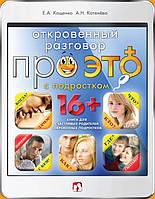 Откровенный разговор про это с подростком .  Анна Котенёва , Е. А. Кащенко.