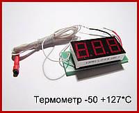 Термометр -50 +127*С на DS18B20, красный, 0,56.