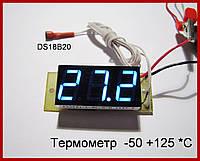 Термометр -50 +127*С на DS18B20, синий, 0,56.
