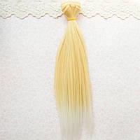 Волосы для кукол в трессах, омбре теплый блонд с белым - 25 см