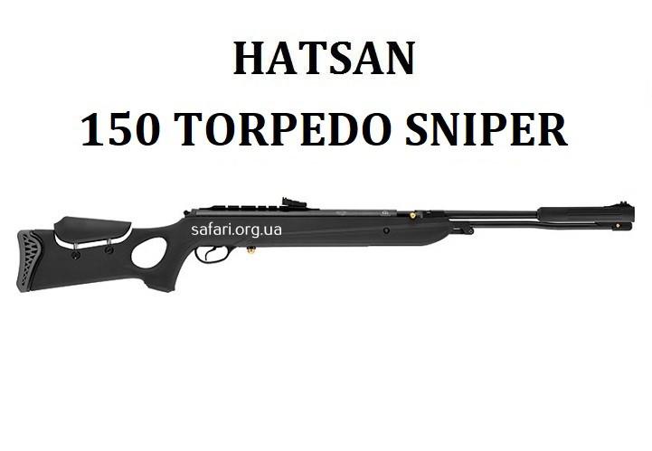 Пневматическая винтовка Hatsan 150 Torpedo Sniper