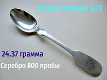 Ложка чайная 24.37 грамма СЕРЕБРО 800 пробы