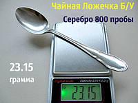 Чайная ложечка 23.15 грамма СЕРЕБРО 800 пробы, фото 1