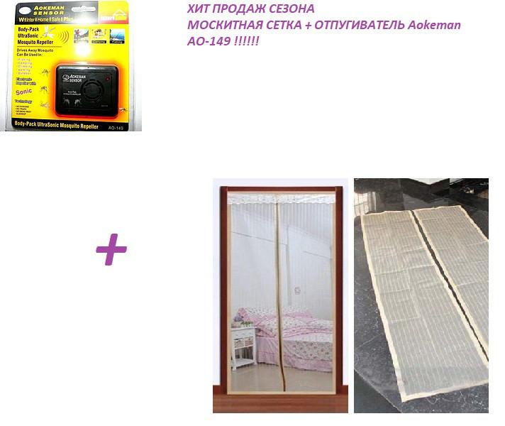 ДВОЙНАЯ ЗАЩИТА ОТ НАСЕКОМЫХ МОСКИНАЯ СЕТКА+отпугиватель комаров Aokeman AO-149 !!!