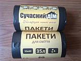 Сміттєві пакети 35л, 50 шт. в рулоні, міцні мішки для сміття, сміттєвий пакет купити від виробника Київ, фото 2
