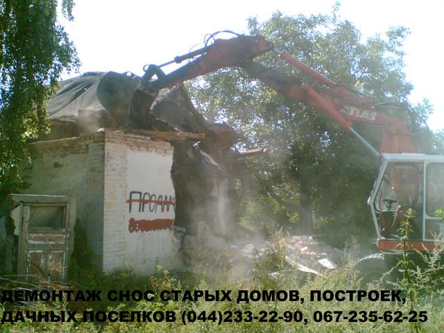Демонтаж кирпичных зданий - Демонтаж фундамента, подвала