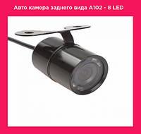 Авто камера заднего вида A102 - 8 LED