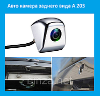 Авто камера заднего вида A 203