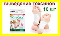 Пластырь для выведения ТОКСИНОВ KINOKI, 10 ШТ