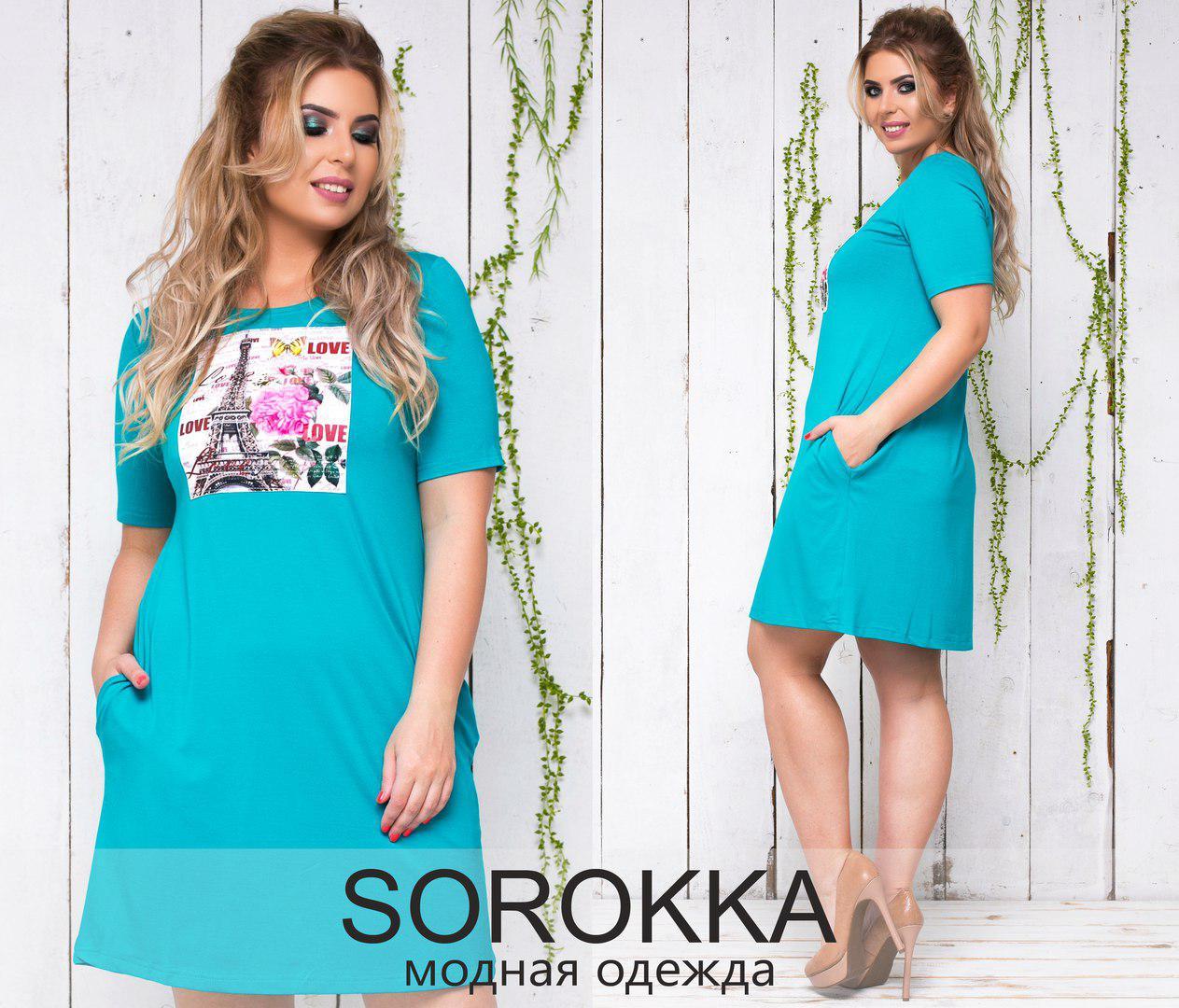Летнее  платье больших размеров 48+ с карманами / 2 цвета арт 5571-540